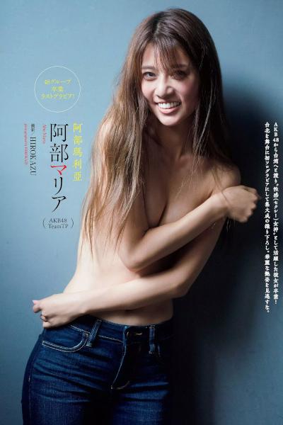 Maria Abe 阿部マリア, Weekly Playboy 2019 No.43 (週刊プレイボーイ 2019年43号)