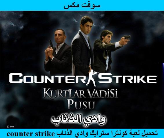 تحميل لعبة كونترا سترايك وادي الذئاب للكمبيوتر والاندرويد Download counter strike