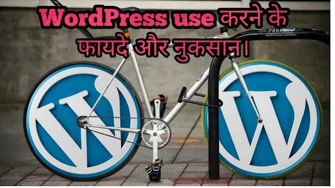 WordPress par blog banane ke fayde aur nuksan full guide