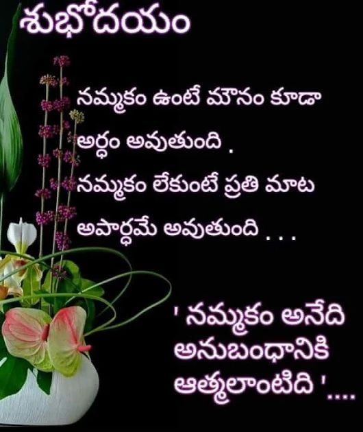Morning Telugu Quotes