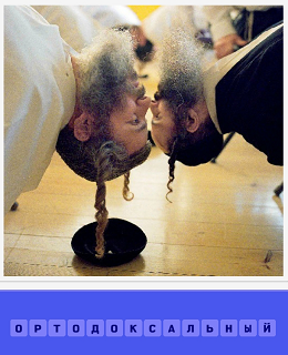 двое мужчин на спине сохраняют баланс, ортодоксальный