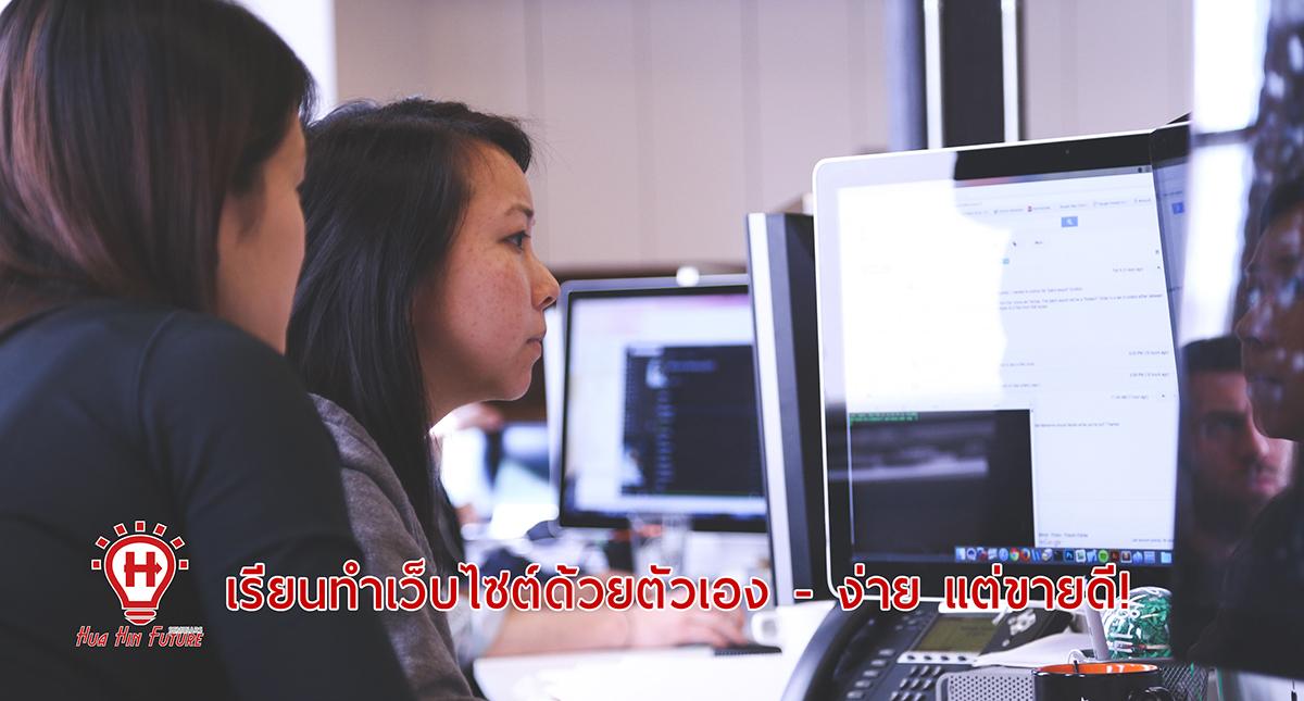 เรียนทำเว็บไซต์ เรียนการตลาดออนไลน์ หัวหิน ประจวบ เพชรบุรี