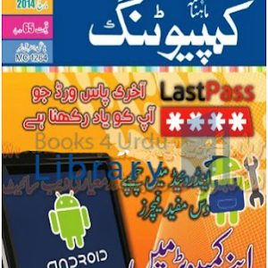 In pdf computer urdu information books