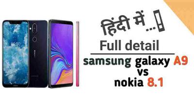 Nokia 8.1 vs Samsung Galaxy A9 comparison कौन है बेस्ट कैमरा वाला फ़ोन?-