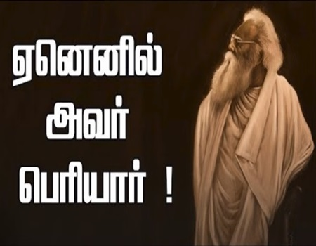 Periyar E. V. Ramasamy: Rumours and Truth about Periyar!
