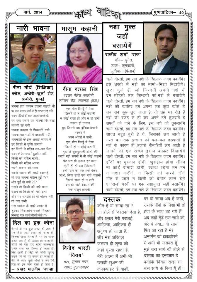 kavya vatika hindi poem