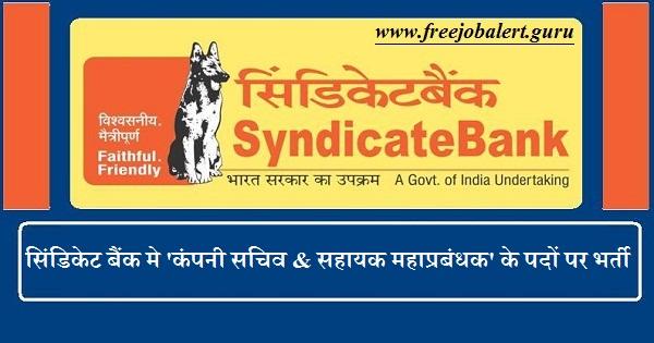 Bank, Bank Recruitment, Company Secretary, General Manager, Graduation, Karnataka, Latest Jobs, Syndicate Bank, syndicate bank logo