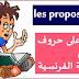 تعرف على حروف الجر في اللغة الفرنسية les propositions