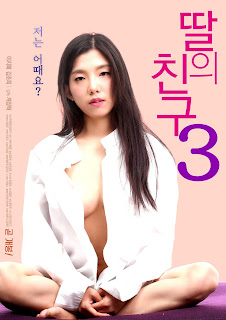 Daughter's Friend 3 (2019)