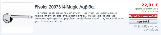 http://koukouzelis.com.gr/shop/el/ergalia-kouzinas/7877-fissler-2007314-magic-labida-zhmarikwn.html