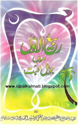 Rabi-ul-Awwal Me Josh e Muhabat PDF Book