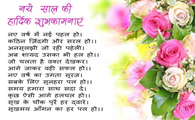 Happy new Year 2018 Messages and Quotes - Hamara Hindustan