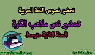 تحضير نص ملاعب الكرة مادة اللغة العربية للسنة 2 الثانية متوسط الجيل الثاني