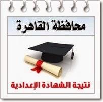 نتيجة الصف الثالث الاعدادى بمحافظة القاهره الترم الثانى 2014 بوابة القاهره التعليمية