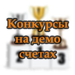 Форекс конкурс трейдеров 1 день pf forex.ru