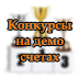 Форекс конкурсы на демо счетах