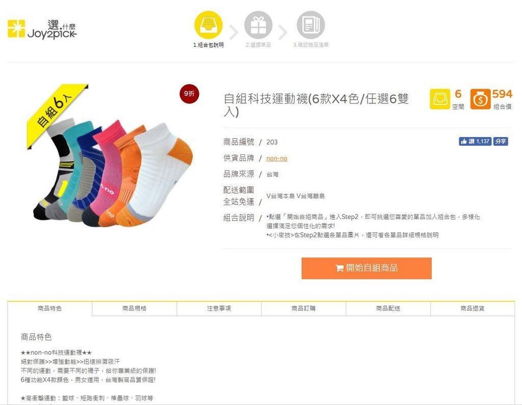 nonno科技運動襪,網路購物,免運費,joy2pick,儂儂褲襪