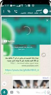 بث YouTubeداخل التطبيق نفسه
