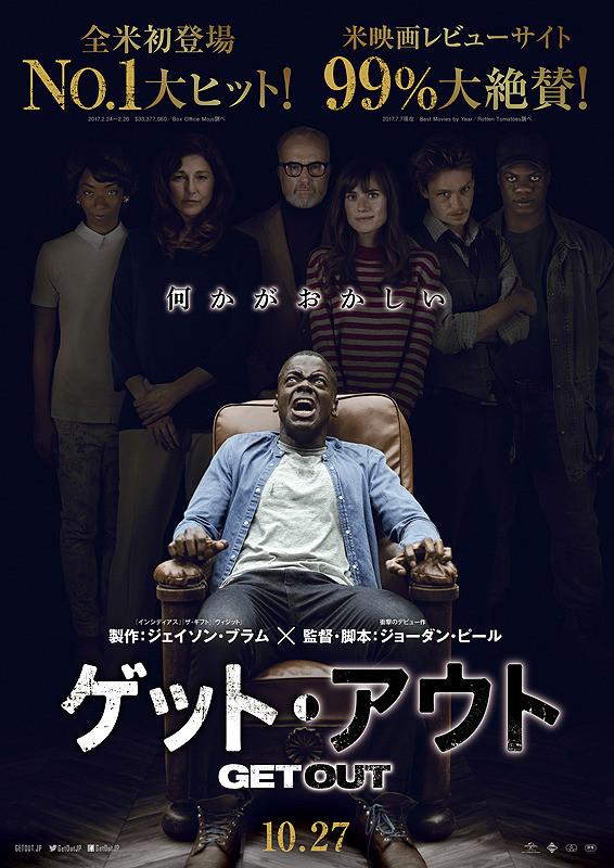 映画 ゲット・アウト Get Out ジェイソン・ブラム