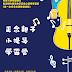 2018-12-09【親子正念樂音公益活動】屏東縣鹽埔鄉新圍國小 正念親子小提琴學習營 開心學習 喜悅成長!!