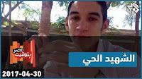 برنامج بتوقيت مصر حلقة الاحد 30-4-2017