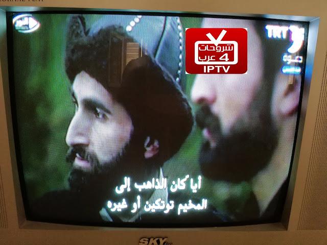 تردد قناة دعوة 2018 مواعيد بث حلقات مسلسل قيامة أرطغرل الجزء الرابع علي نايل سات