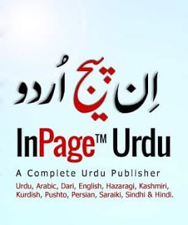 Urdu Inpage Latest Version Free Download - nazim naeem