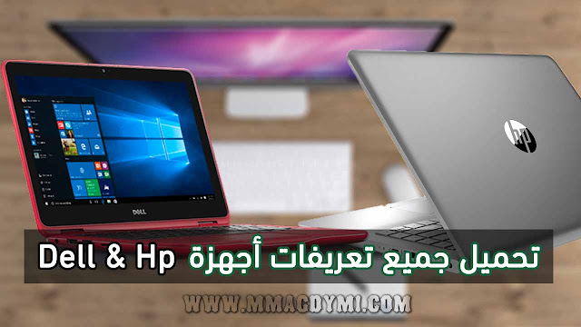 تعريفات لاب توب Hp ,Dell