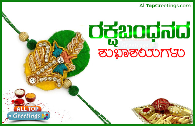 Raksha Bandhan Wishes, Messages, Sms, Pics in Kannada 2017