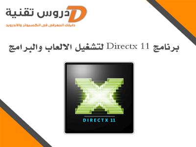 تحميل برنامج Directx 11 لتشغيل البرامج والالعاب
