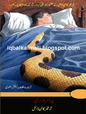 Purisrar Rasi by Akhter Rizvi Story in Urdu