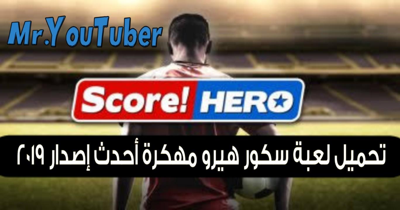 تحميل لعبة score hero 2019 مهكرة