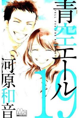 青空エール 第01-19巻 [Aozora Yell vol 01-19] rar free download updated daily