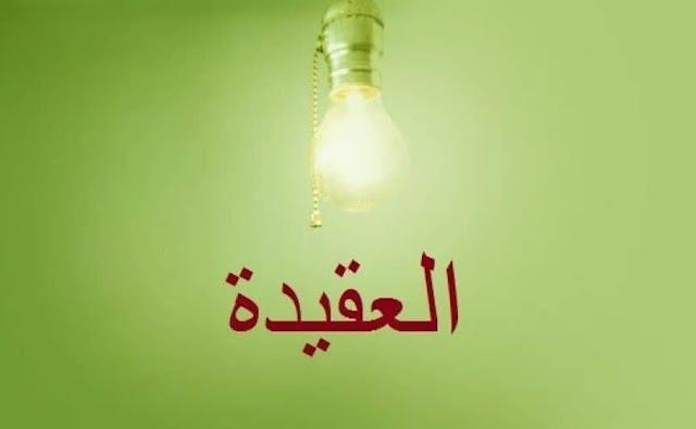 Urgensi Aqidah Islamiyah