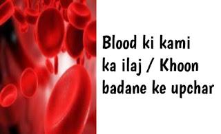 blood ki kami ka ilaj / khoon badane ke upchar
