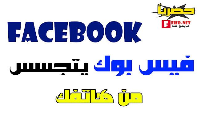 شاهد الفيس بوك يتجسس عليك عن طريق كاميرا هاتفك