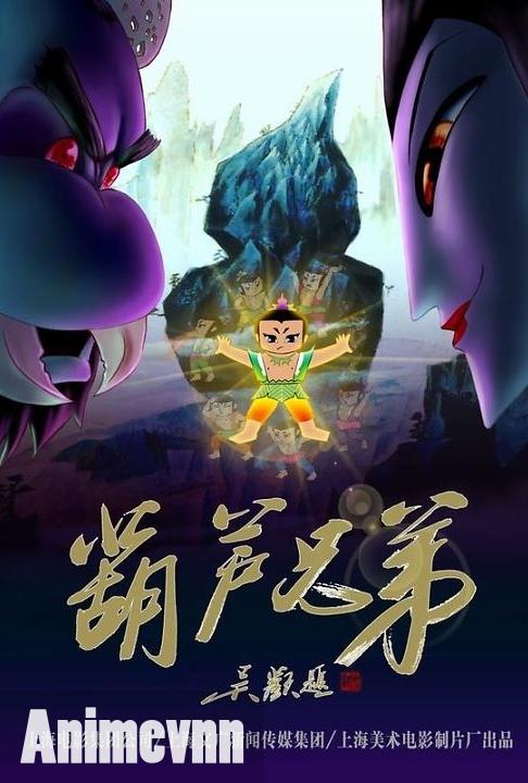 Hồ Lô Biến -Bảy Anh Em Hồ Lô - Thuyết Minh 2013 Poster