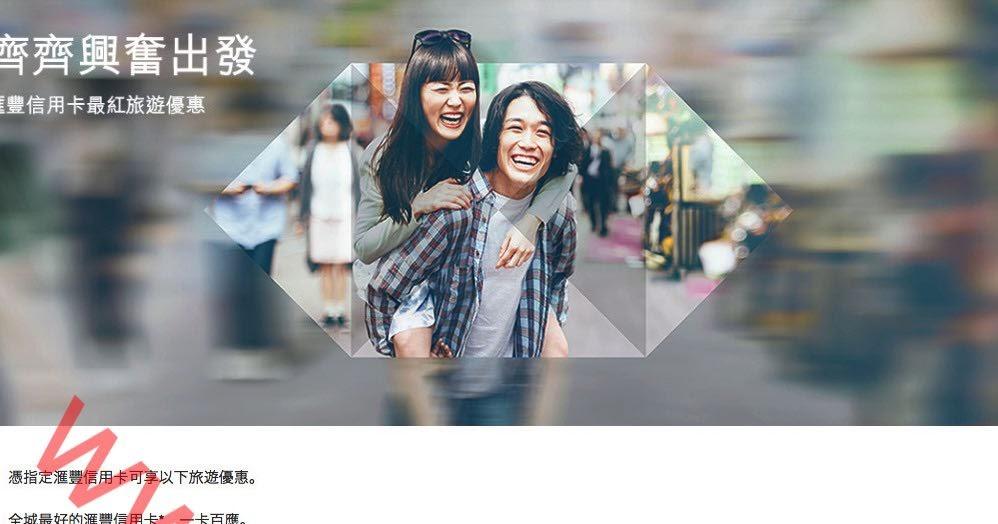 匯豐信用卡:Agoda.com 訂指定酒店住宿 15% Agoda住賞錢回贈(至7/4) ( Jetso Club 著數俱樂部 )