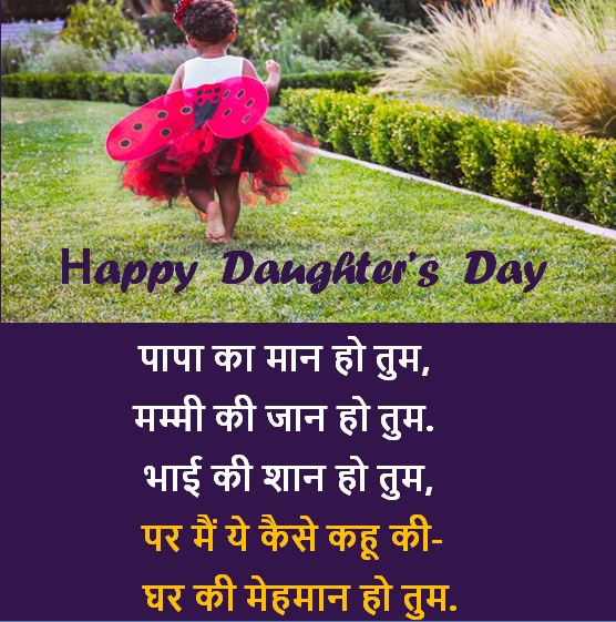daughters day images download, daughters day images collection