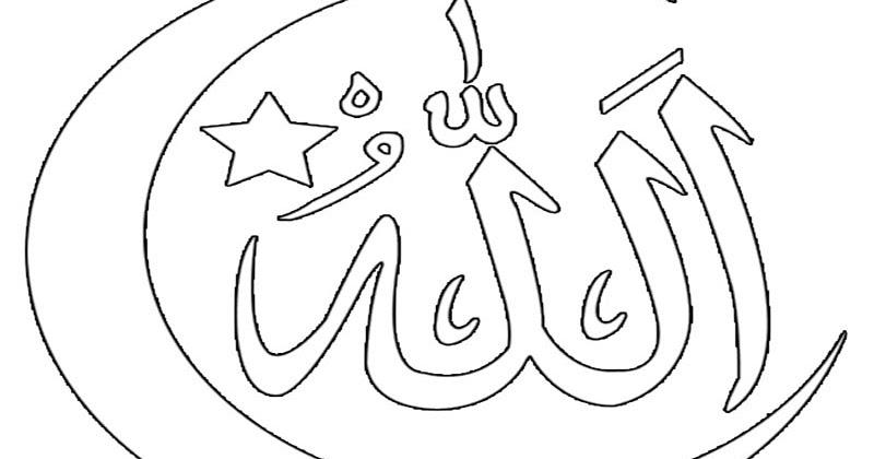 Gambar Kaligrafi Allah Untuk Diwarnai Cikimm Com