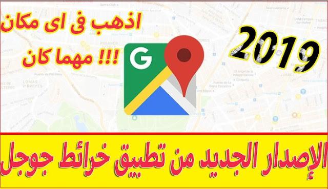 الإصدار الجديد من تطبيق خرائط جوجل - كل خرائط وطرق وأماكن العالم بحوزتك Google Maps