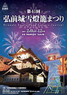 Hirosaki Castle Snow Lantern Festival 2017 flyer front 第41回 弘前城雪燈篭まつり チラシ表 Yuki Tourou Matsuri