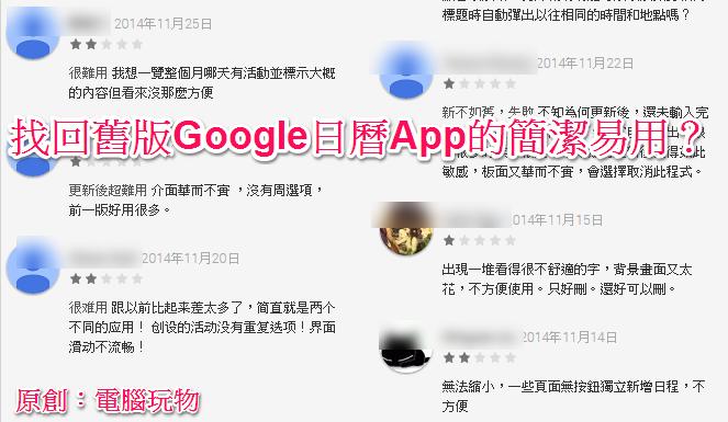 google 舊 版 日曆