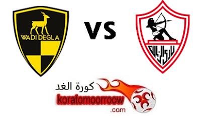 موعد مباراة الزمالك ووادي دجلة القادمة في الدوري المصري والقنوات