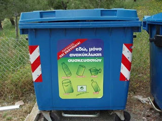 Πρόστιμα μέχρι 500 ευρώ σε πολίτες για την ανακύκλωση