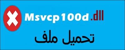 تحميل ملف Msvcp100d.dll مجانا