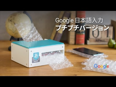 Google Bubble Wrap Keyboard