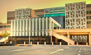 الان موجود عدد من الوظائف في  مستشفى السعودي الألماني بإمارة عجمان بي الامارات لمختلف التخصصات