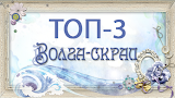 http://volga-scrap.blogspot.ru/2015/10/0709-0410_11.html