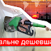 Ціни на пальне в Україні падають: де найдешевше заправитись